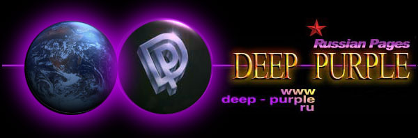 www.deep-purple.ru