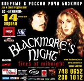 Blackmore's Night in Moscow 2002